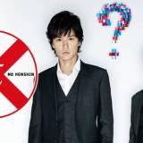 映画『容疑者Xの献身』あらすじ・ネタバレ感想!