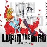 映画『LUPIN THE IIIRD 峰不二子の嘘』あらすじ・ネタバレ感想!妖艶でキケン、峰不二子の魅力が詰まった一作