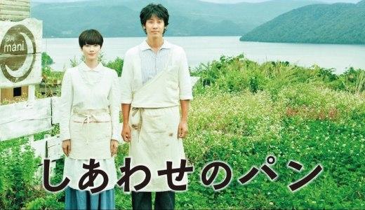 映画『しあわせのパン』あらすじ・ネタバレ感想!原田知世×大泉洋のW主演、北海道の小さなカフェで幸せを分ける