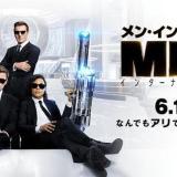 映画『メン・イン・ブラック:インターナショナル』あらすじ・ネタバレ感想!