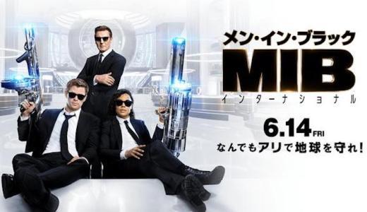 映画『メン・イン・ブラック:インターナショナル』あらすじ・ネタバレ感想!シリーズ初の男女コンビに注目!