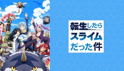 アニメ『転スラ』動画フル無料視聴!原作漫画も読める!超人気の異世界ファンタジーを快適に見る