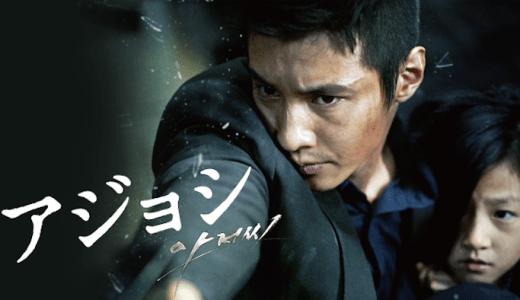 映画『アジョシ』あらすじ・ネタバレ感想!ウォンビンがかっこよすぎる。少女との絆はまるで韓国版『レオン』