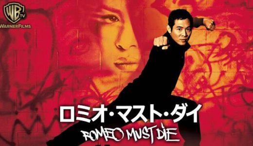 映画『ロミオ・マスト・ダイ』あらすじ・ネタバレ感想!ジョット・リーのハリウッド進出作!