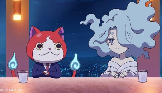 アニメ『妖怪ウォッチ!』第15話ネタバレ感想!必ず玉の輿になれてしまう夢のような妖怪が登場