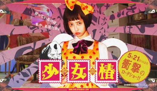 映画『少女椿』あらすじ・ネタバレ感想!エロくてグロいのに、どこか不思議な美しさ。好きな人は好きな作品。
