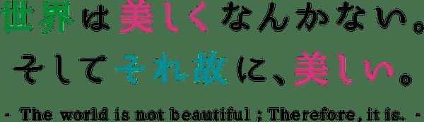 アニメ『キノの旅 -the Beautiful World- the Animated Series』あらすじ
