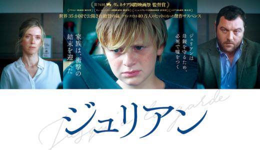 映画『ジュリアン』あらすじ・ネタバレ感想!フランスで社会問題のDVをシビアに描いた傑作サスペンス