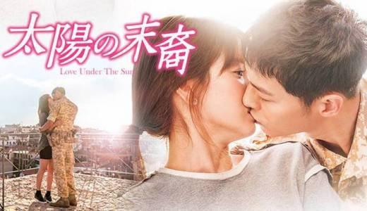 韓国ドラマ『太陽の末裔』動画フル無料視聴!ソン・ジュンギ×ソン・ヘギョの究極ラブロマンスを快適に見る