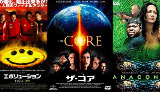 B級映画とは?代表的なB級シリーズ・B級映画の魅力・おすすめB級映画3選を語り尽くす