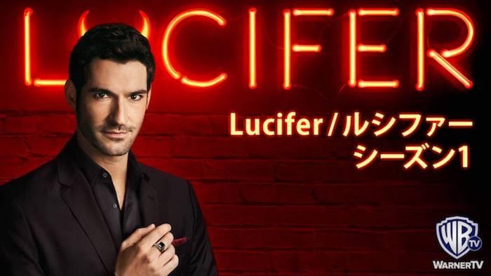 海外ドラマ『LUCIFER/ルシファー』シーズン1のネタバレ感想!