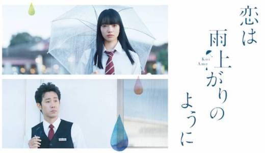 映画『恋は雨上がりのように』あらすじ・ネタバレ感想!45歳の店長に恋をする女子高生の青春物語
