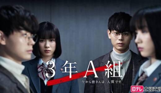 ドラマ『3年A組-今から皆さんは、人質です-』動画フル無料視聴!菅田将暉の演技が話題になった一作を快適に見る