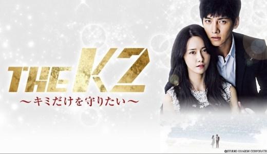 韓国ドラマ『THE K2~キミだけを守りたい~』キャスト・あらすじ・ネタバレ・動画情報まとめ!