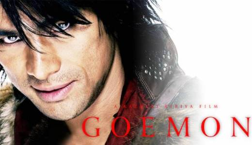 映画『GOEMON』あらすじ・ネタバレ感想!石川五右衛門、織田信長、豊臣秀吉が紀里谷和明ワールドでかっこよく。