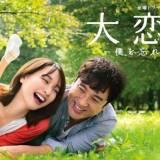 ドラマ『大恋愛〜僕を忘れる君と』キャスト・あらすじ・ネタバレ・動画情報まとめ