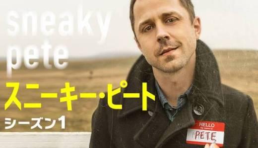 海外ドラマ『スニーキー・ピート』シーズン1のネタバレ感想!どんでん返しが秀逸!天才詐欺師の犯罪サスペンス