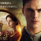 映画『トールキン 旅のはじまり』あらすじ・ネタバレ感想!