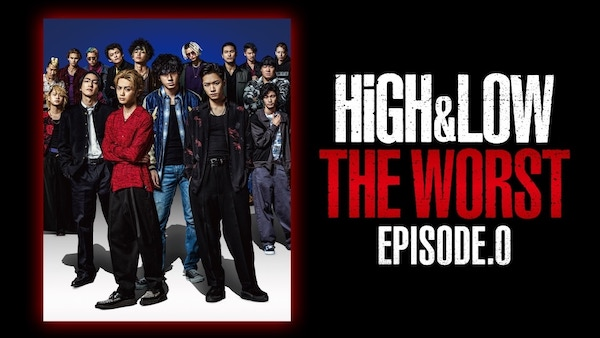 『HiGH&LOW THE WORST EPISODE.0』