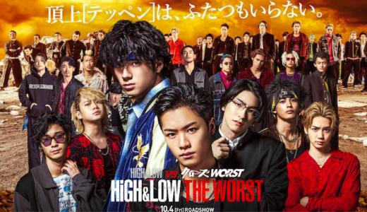 『HiGH&LOW THE WORST』キャスト/相関図/あらすじ/ネタバレ/感想/舞台挨拶の様子を完全まとめ!