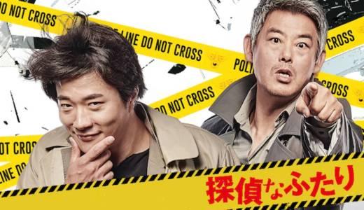 映画『探偵なふたり』あらすじ・ネタバレ感想!クォン・サンウ×ソン・ドンイルが夢の共演した傑作コメディ