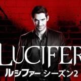 海外ドラマ『LUCIFER/ルシファー』シーズン2のネタバレ感想!