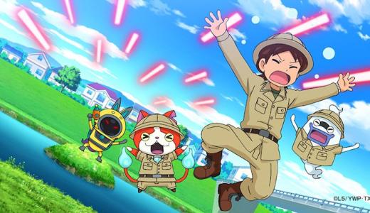 アニメ『妖怪ウォッチ!』第30話ネタバレ感想!新コーナー「まもれ!絶滅危惧妖怪!」が始動