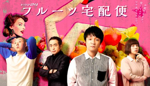 ドラマ『フルーツ宅配便』キャスト・あらすじ・ネタバレ・無料動画の情報まとめ!