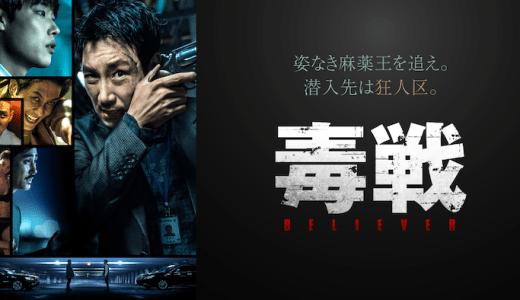 映画『毒戦 BELIEVER』キャスト/あらすじ/結末ネタバレと感想!韓国映画の真骨頂がここに。