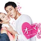 韓国ドラマ『オー・マイ・ビーナス』動画フル無料視聴!ソ・ジソブ×シン・ミナの素敵ラブコメを快適に見る