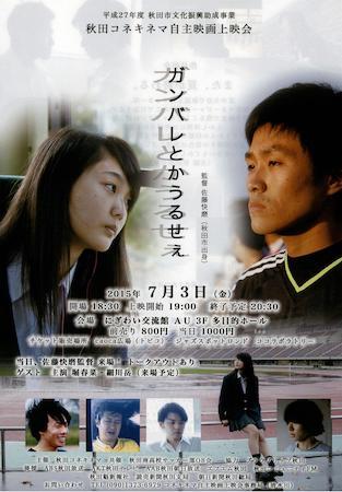 映画『ガンバレとかうるせぇ』作品情報