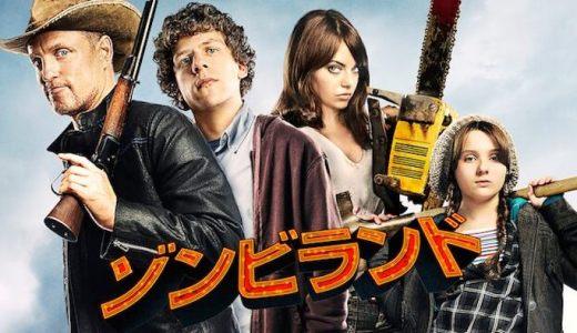 映画『ゾンビランド』あらすじ・ネタバレ感想!異色のゾンビ・コメディ!生き抜くためにはルールを守れ!