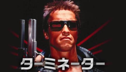 映画『ターミネーター』あらすじ・ネタバレ感想!シュワちゃんの代表作!人工知能を題材にした傑作