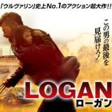 映画『LOGAN/ローガン』あらすじ・ネタバレ感想!X-MENの中でも屈指の人気を誇るウルヴァリンの完結作