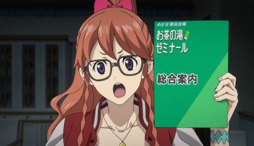 アニメ『歌舞伎町シャーロック』第5話ネタバレ感想!モーンスタン姉妹の生い立ちとルーシーの男気!