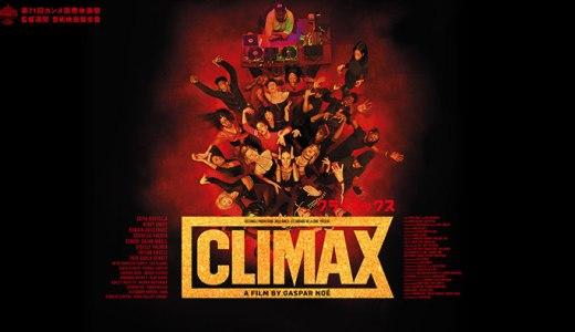 映画『CLIMAX クライマックス』あらすじ・感想!ギャスパー・ノエが仕掛けるヤバすぎる97分間【ネタバレなし】