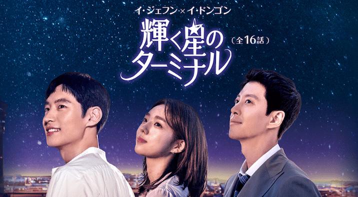 韓国ドラマ『輝く星のターミナル』