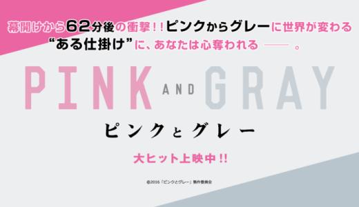 """映画『ピンクとグレー』あらすじ・ネタバレ感想!""""62分後のトリック""""と""""色""""を楽しむ作品"""