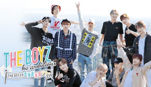 K-POPグループTHE BOYZ初のバラエティが日本上陸!北海道ロケの模様をメンバーが振り返る