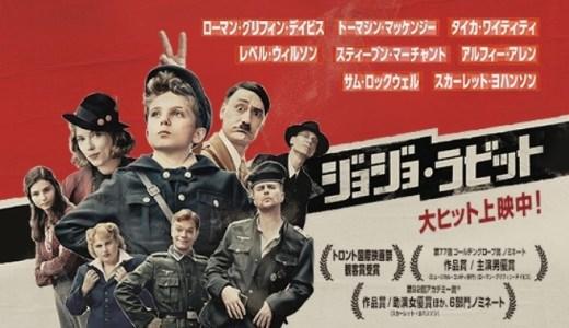映画『ジョジョ・ラビット』あらすじ・感想!ナチスを題材にコミカルに描く傑作を解説!【ネタバレなし】