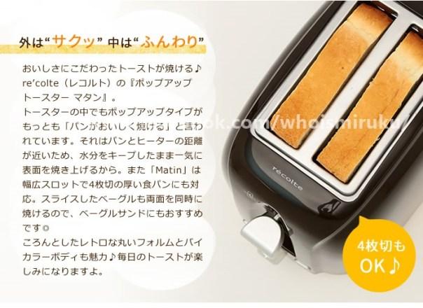 日本小家電-Matin 北歐風按壓吐司機(可烤厚片,切半貝果) | MIRUKU瘋日本