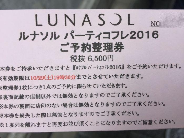 ルナソルパーティコフレ2016予約券
