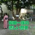和田塚駅の名前の由来となった和田一族の歴史と六地蔵の謎を解明!