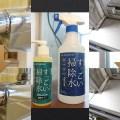 【動画あり】すっごい掃除水のリアルな口コミ|汚れは落ちるのか!?