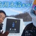 札幌観光8|氷濤まつり40回記念イベント支笏湖青の祭り