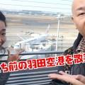 札幌観光1|出発前の羽田空港国内線の内部を散策