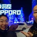 札幌観光3 青の洞窟SAPPOROのイルミネーションを満喫