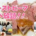はとバス3|成田東武ホテルエアポートでローストビーフ食べ放題!