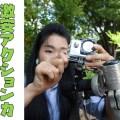 自転車に激安アクションカメラapemanを取り付けて撮影できるか実験