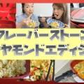 フレーバーストーンダイヤモンドエディション実録動画レビュー